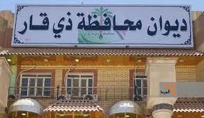 بالوثيقة..تشكيل مجلس استشاري في محافظة ذي قار