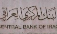 البنك المركزي يقرر زيادة مبيعاته من العملة الصعبة لبنوك ومصارف وشركات القوى الشيعية المتنفذة