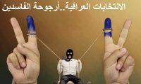 من كواليس الانتخابات العراقية القادمة