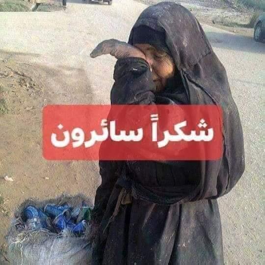 فقراء العراق ومساكينه .. هما الخاسر الوحيد في موازنة اللصوص