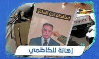 رسالة الكاظمي المزعومة إلى إيران !!!