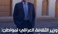 وزير الثقافة يدافع عن نفسه بعد إهانته لمواطن يشكو معاناته
