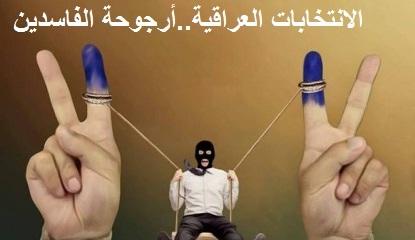 التزوير وانعدام الشفافية وفساد القضاء من عوامل تهديد مصداقية الانتخابات القادمة