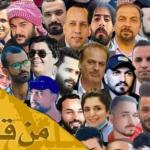 حكومة الكاظمي متورطة بقتل النشطاء لحمايتها للجهات المنفذة