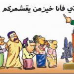 """البرامج الانتخابية في العراق عبارة عن"""" شراء ذمم وتوزيع سندويشات فلافل وبطانيات"""""""