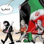 متى نقول لإيران ، كفى ؟