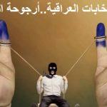 الانتخابات العرقية المذهبية لتجسيد الديمقراطية الشاذة