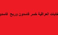 الإنتخابات العراقية صفْقةٌ أم صفْعةٌ..؟؟