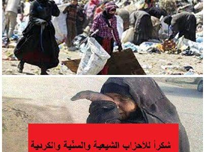 وزارة التخطيط ترد على برنامج الغذاء العالمي: الشعب العراقي ليس جائعاً!!