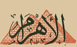 """الاهرام المصرية ترى ان"""" حرب المساجد في العراق  ستمتد الى المنطقة العربية"""