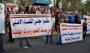 الشعب العراقي:اصلاح القضاء اصلاح البلد