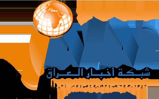 شبكة اخبار العراق
