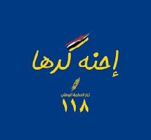 حزب الحكيم يرفض تعيين وزراء مستقلين في حكومة عبد المهدي!