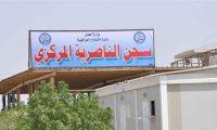 قتل الأبرياء في سجن الحوت من قبل الميليشيات تحت انظار الحكومة