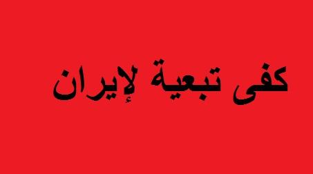 زيارة الكاظمي إلى واشنطن هل تخلّص العراق من النفوذ الإيراني