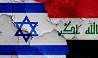 تحجيم الدور الإيراني في العراق بداية الانفتاح الكبير حتى مع إسرائيل