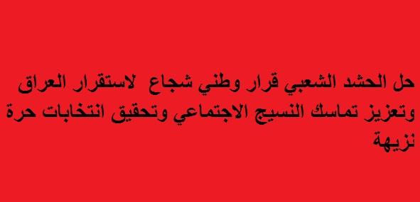 مطالبات بحل الحشد الشعبي قبل حل البرلمان لضمان نزاهة الانتخابات