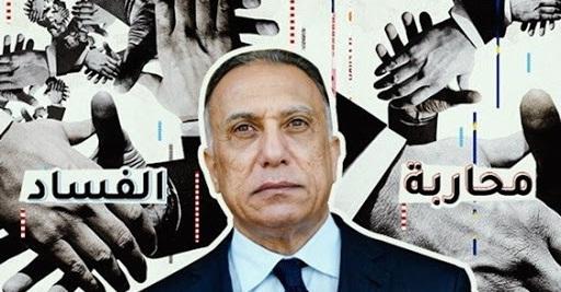 دون تفكيك منظومة الفساد والميليشيات الحشدوية العراق إلى المجهول