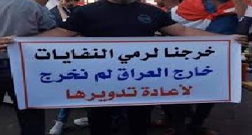 فورين بوليسي:العراق ماض نحو الانهيار والحرب الأهلية بسبب الارتباط الإيراني والفساد
