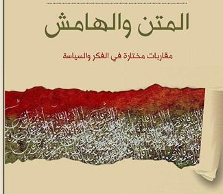 المتن والهامش في أثرنا العربي