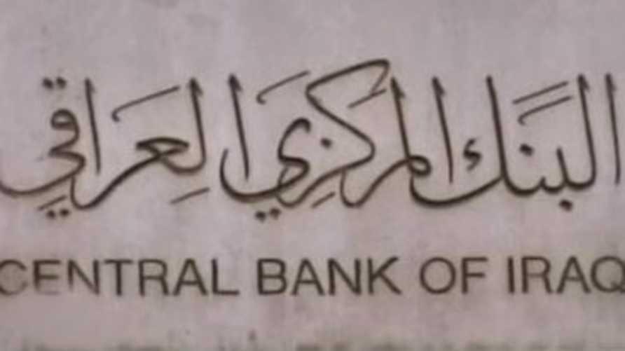 البنك المركزي يشارك في ورشة عمل مع صندوق النقد العربي