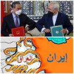 إيران تمنح الصين مشاريع استراتيجية في العراق بحكم النفوذ