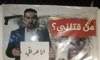 إنطلاق حملة # أنا عراقي من قتلني؟ ..للكشف عن قتلة النشطاء والمتظاهرين