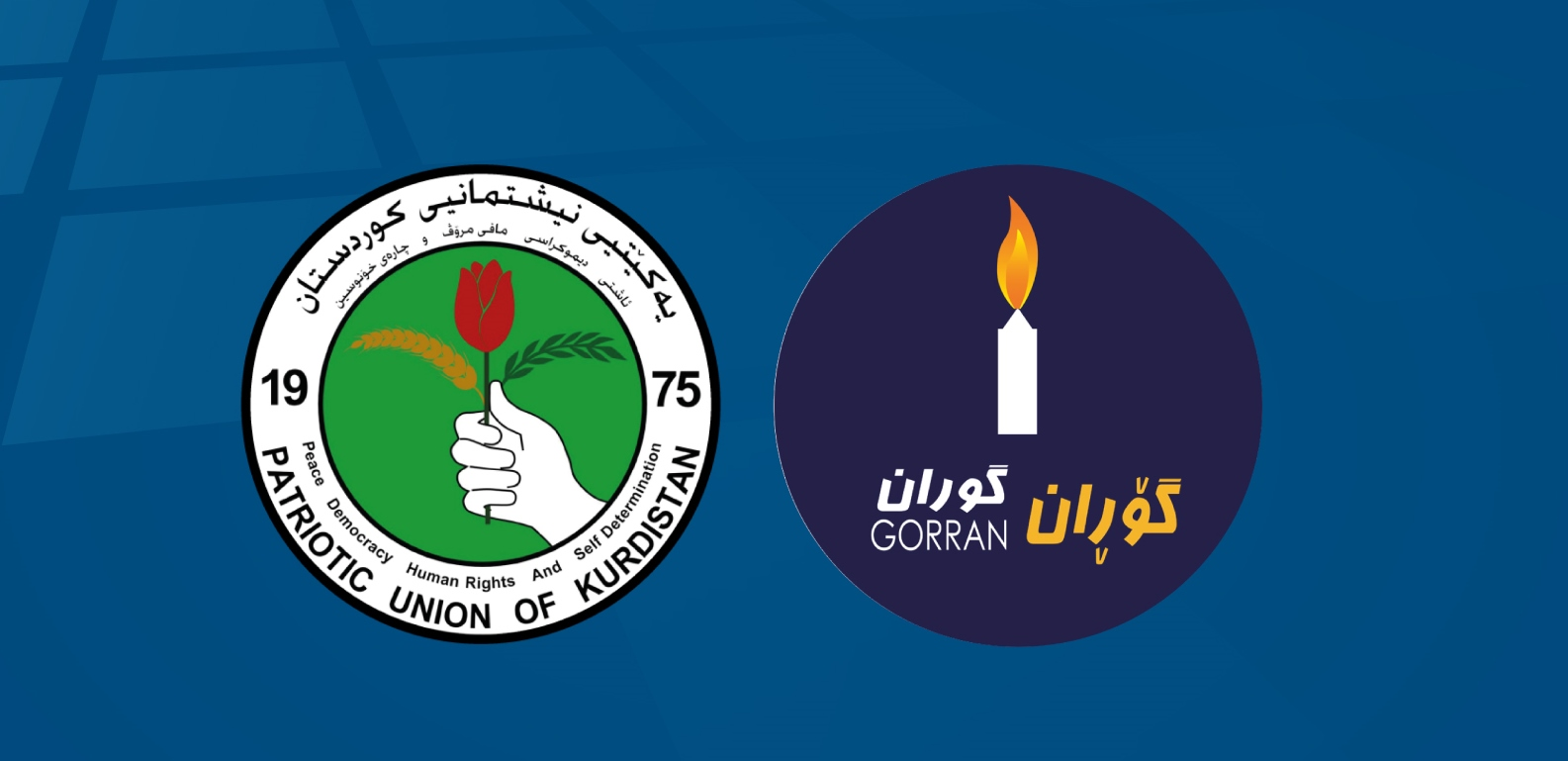 """حزبي طالباني والتغيير سيدخلان الانتخابات القادمة بأسم تحالف""""كردستان"""""""