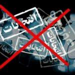 الشرطة الإيرانية تهدد الشعب بالاعتقال لمن يقاطع الانتخابات