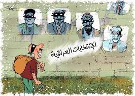 خارطة القوائم والتحالفات الانتخابية في العراق قبيل انتخابات تشرين الاول2021