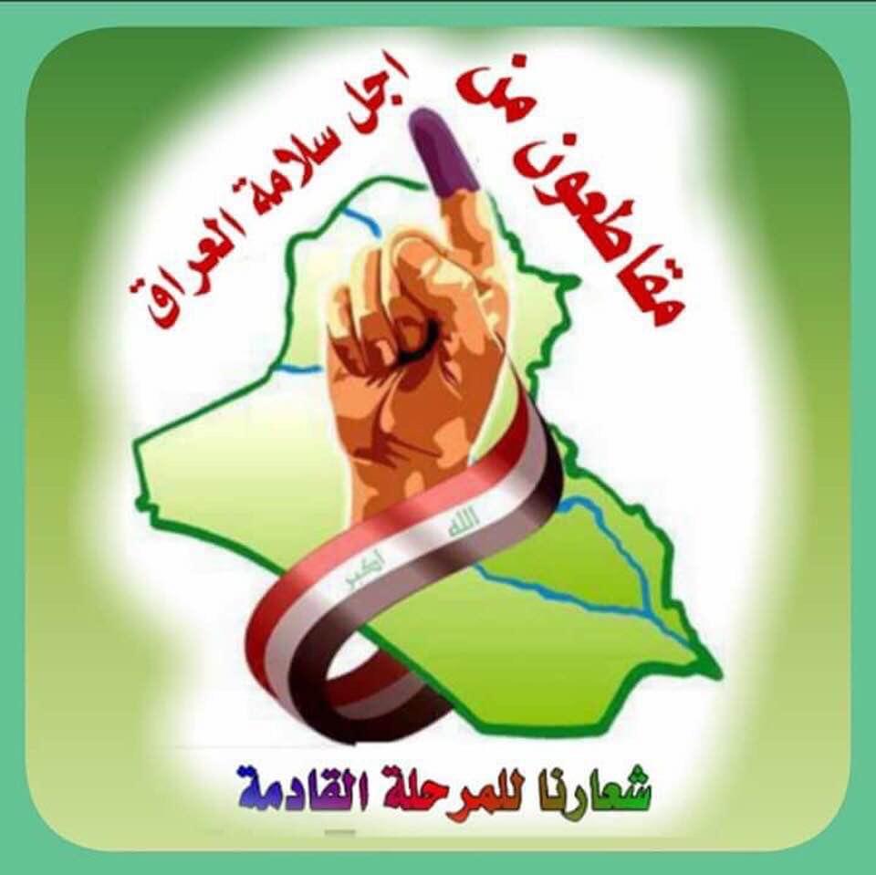 حراك شعبي وبعض الأحزاب لمقاطعة الانتخابات