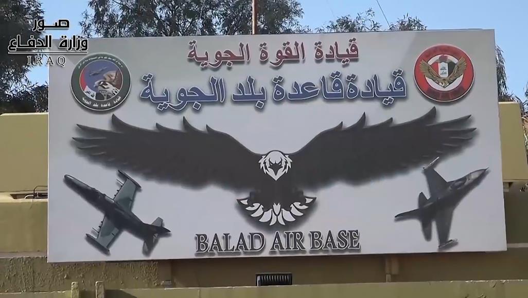 انسحاب الشركة الأمريكية المختصة بصيانة طائرات إف 16 من العراق جراء القصف الميليشياوي