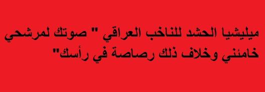 إنتخابات العراق تحت سوط الميليشيات