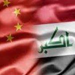 الصين: 30 مليار دولار حجم صادراتنا للعراق في عام 2020