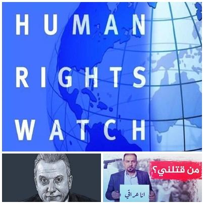 """رايتس ووتش:عمليات اغتيال الناشطين والمتظاهرين والصحفيين ثلثها نفذت في """"عهد الكاظمي"""""""