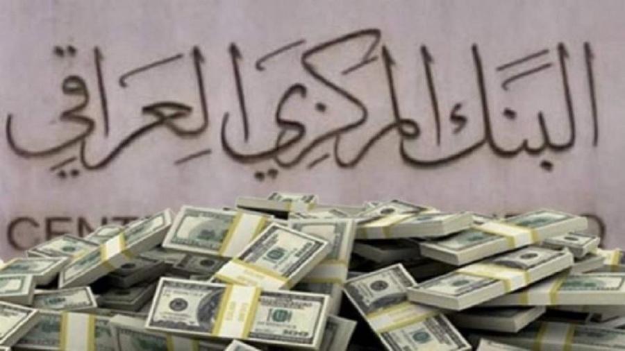 البنك المركزي يعلن عن زيادة ضخ كمية المبيعات النقدية بالدولار