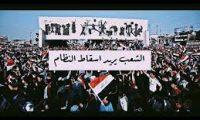 حكومة الإنقاذ الوطني الخيار الوحيد لإنقاذ العراق من الانهيار الشامل