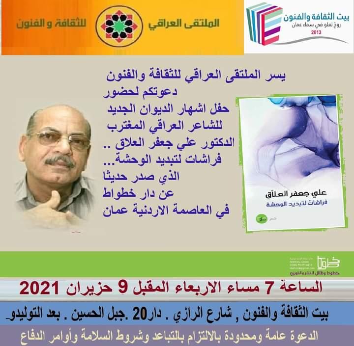 احتفالية اشهار الديوان الجديد للشاعر العلاق في الملتقى العراقي للثقافة والفنون