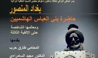 """أمسية بعنوان """"بغداد المنصور"""" للملتقى العراقي للثقافة والفنون في عمان"""
