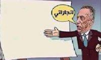 """الاقتصاد النيابية: ورقة الكاظمي """"البيضاء""""حبر على الورق"""