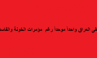 """مصدر:اجتماعات """"سرية"""" في أربيل لمناقشة إقليم الانبار بدعم خارجي"""