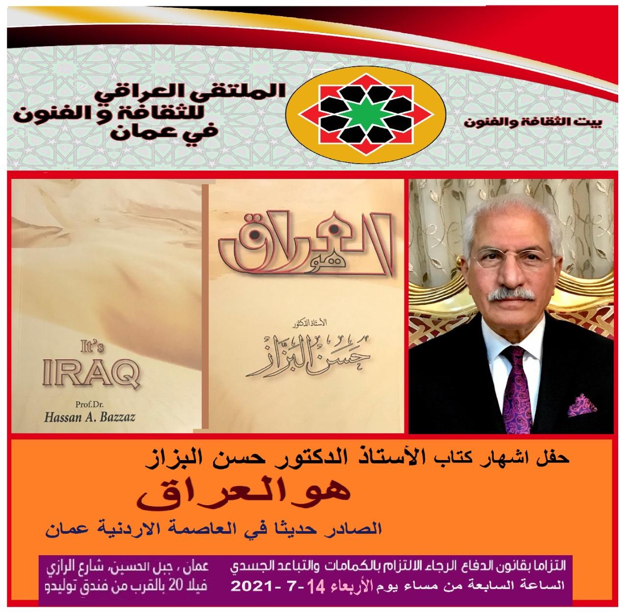 """الملتقى العراقي للثقافة والفنون يحتفي بالكتاب الجديد """"هو  العراق"""""""