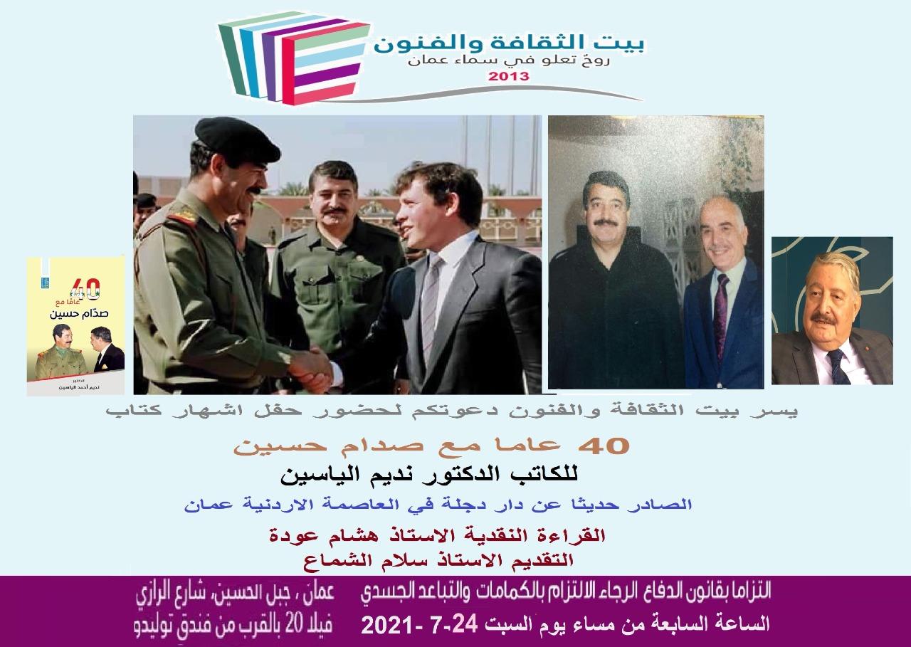 """بيت الثقافة والفنون يحتفي في اشهار الكتاب الجديد """" 40 عاما مع صدام حسين"""""""