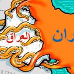 العراق مستعمرة إيرانية