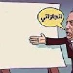 """الكاظمي:ورقتي البيضاء س""""تنقذ""""العراق"""