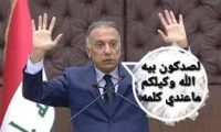 متظاهرو تشرين:الكاظمي(56) خط وفسفوره