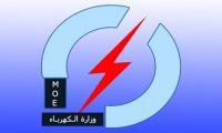 وزارة الكهرباء:ماضون في تفعيل الجباية الالكترونية
